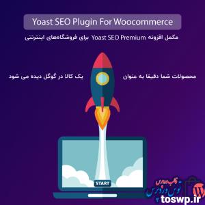 افزونه سئوی ووکامرس| yoast woocommerce