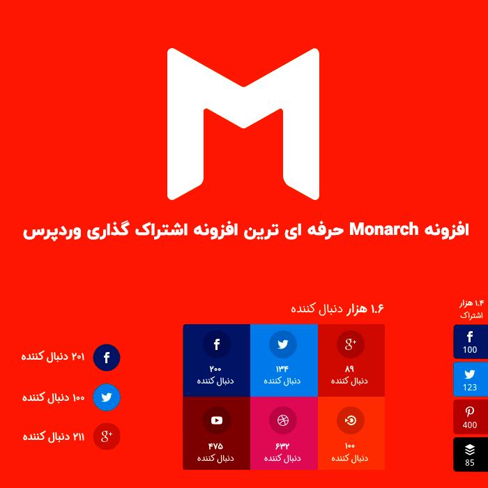 افزونه Monarch اشتراک گذاری شبکههای اجتماعی