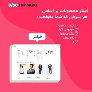 افزونه فیلتر محصولات ووکامرس| Woocommerce Product Filter