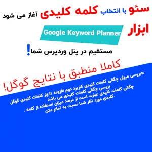 افزونه WordPress Keyword Tool | افزونه کلمات کلیدی پیشنهادی گوگل