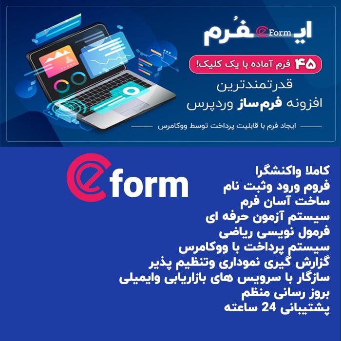 افزونه eForm