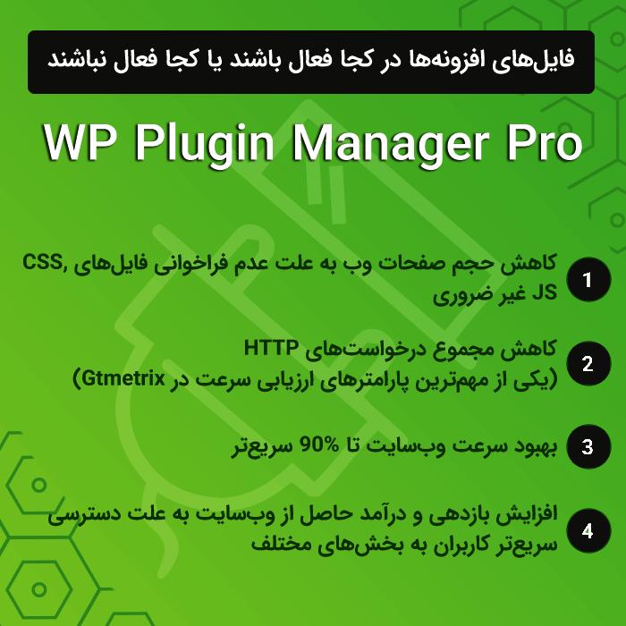 افزایش سرعت با مدیریت افزونه ها   Plugin Manager Pro