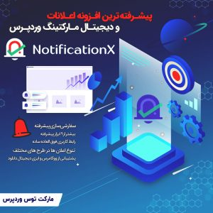 افزونه اعلانات و مارکتینگ وردپرس | NotificationX Pro