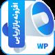 افزونه وردپرس بازاریابی وردپرس | AffiliateWP