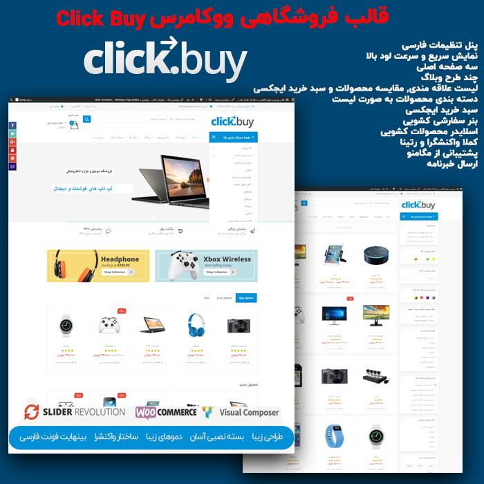 قالب فروشگاهی ووکامرس Click Buy