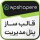 افزونه تم ساز پنل مدیریت وردپرس WPShapere