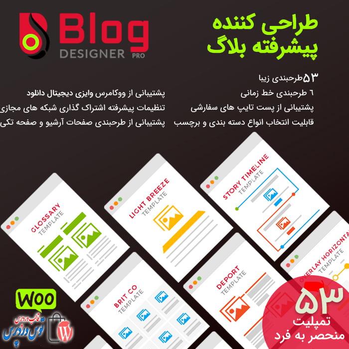 افزونه طراحی پیشرفته بلاگ | Blog Designer