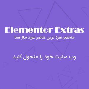 افزودنی المنتور اکسترا | Elementor Extras