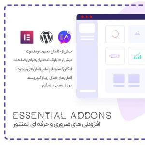افزودنیهای ضروری المنتور | Essential Addons for Elementor