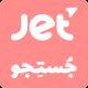افزودنی صفحه ساز قدرتمند المنتور جت سرچ | JetSearch
