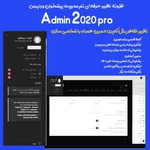 افزونه تغییر حرفه ای پوسته مدیریت پیشخوان وردپرس Admin2020 Pro
