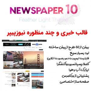 قالب خبری NewsPaper