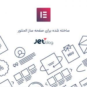 افزونه جت بلاگ | jetblog