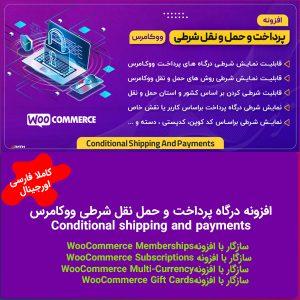 افزونه Conditional shipping and payments