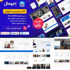 قالب فروش دوره آموزش آنلاین اجومال Edumall