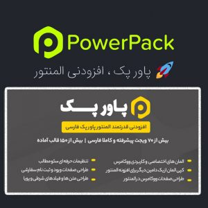 افزونه PowerPack | افزودنی پاور پک المنتور برای صفحه ساز المنتور
