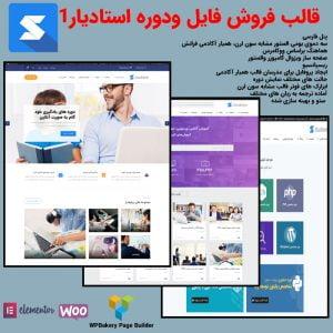 قالب استادیار Studiare1 – قالب آموزشی وردپرس برای فروش دوره های آنلاین