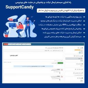 افزونه SupportCandy | راه اندازی سیستم ارسال تیکت و پشتیبانی وردپرس