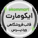 قالب فروشگاهی Ekommart