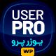 افزونه وردپرس UserPro