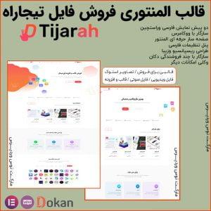 قالب فروش فایل Tijarah