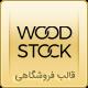 قالب وردپرس فروشگاهی woodstock