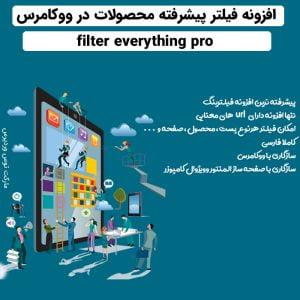 افزونه فیلتر پیشرفته محصولات ووکامرس Filter Everything PRO