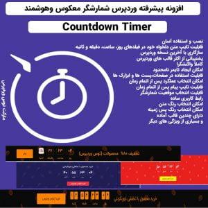 افزونه Countdown Timer